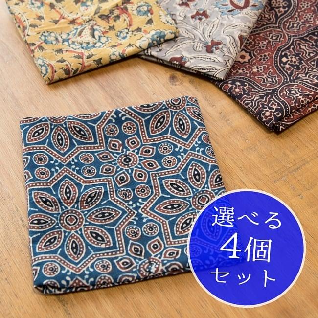 【選べる4個セット・1000円ポッキリ】昔ながらの木版染め伝統模様布ハンカチの写真