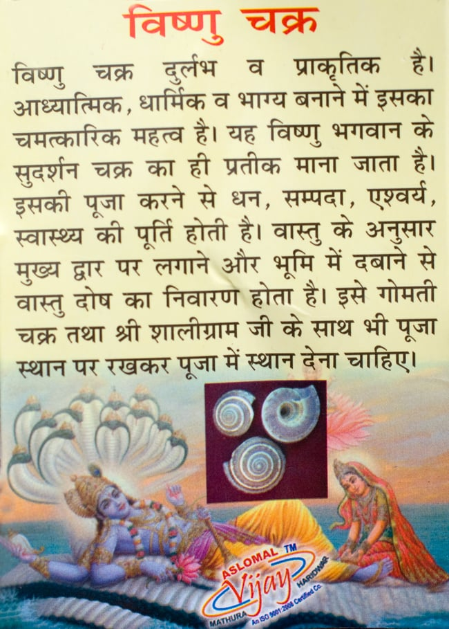 ヴィシュヌチャクラの写真5 - ヴィシュヌ神のチャクラ 持っていると幸運や富、繁栄、心身の健康などを招くとされています。