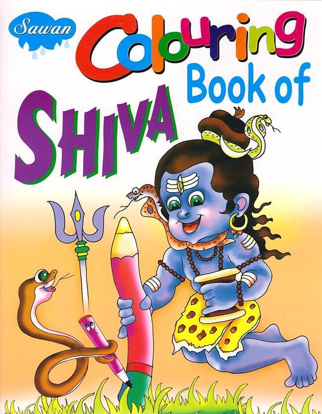 シヴァの塗り絵 - Coloring Book of Shivaの写真