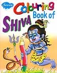 シヴァの塗り絵 - Coloring Book of Shiva