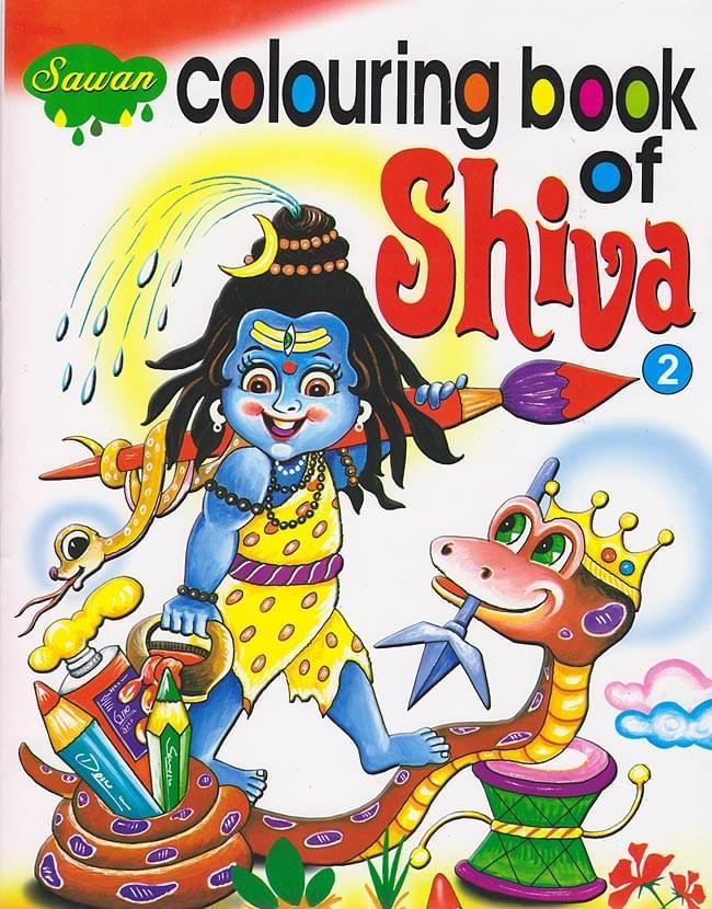 シヴァの塗り絵 - Coloring Book of Shiva2の写真