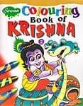 クリシュナの塗り絵 - Coloring Book of Krishna2