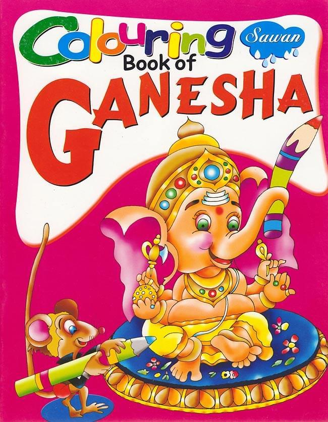 ガネーシャの塗り絵 - Coloring Book of Ganeshaの写真