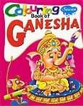ガネーシャの塗り絵 - Coloring Book of Ganesha