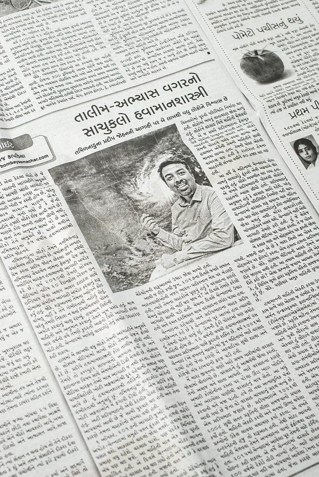 インド・ネパールの古新聞【1部】 4 - 異国情緒たっぷりです。