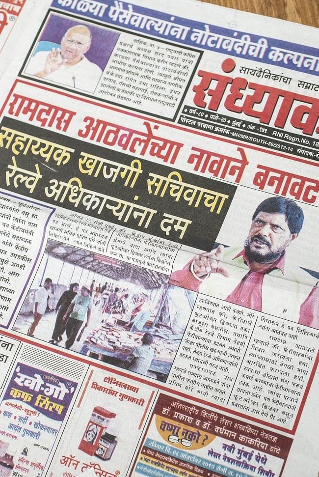 インド・ネパールの古新聞【1部】 5 - インドの古新聞なのでクオリティには期待しないでください。