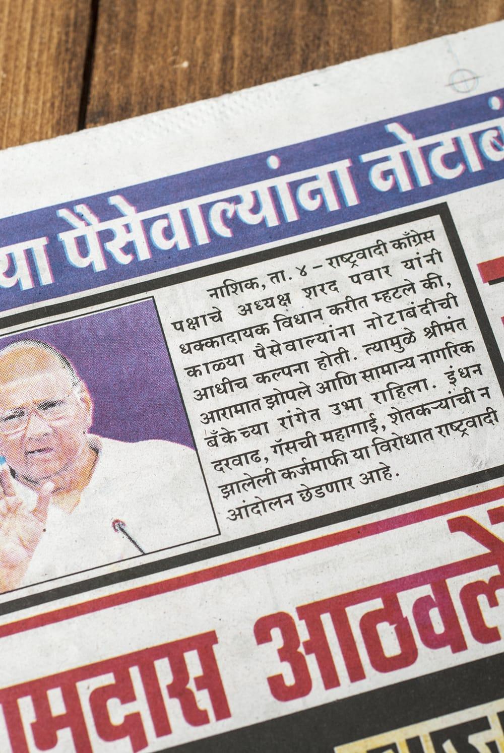 インド・ネパールの古新聞【1部】 6 - アソートでのお届けとなります。