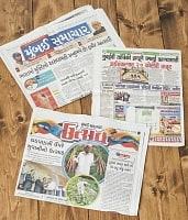 インド・ネパールの古新聞【1部】