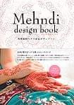 Mehendi design book - メヘンディ デザインブック