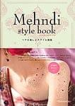 Mehendi style book - メヘンディ スタイル ブック