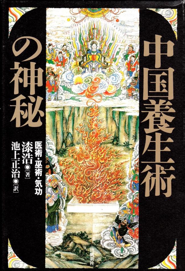 『中国養生術の神秘』─医術・巫術・気功の写真