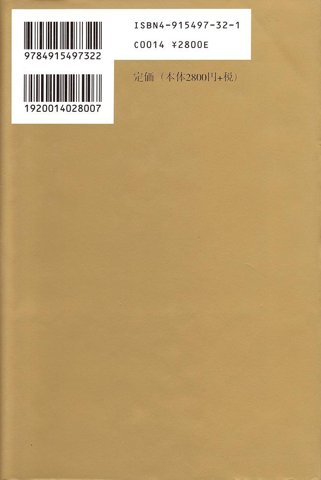 『やさしい仏教医学』─わが国最初のターミナル・ケア学 2 - ヨーガとヴェーダの基礎から病気予防のプロセスまで。