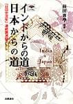 インドからの道  日本からの道-