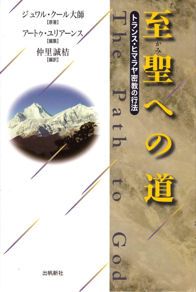 『至聖への道』の写真