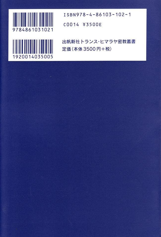 『神智学大要』第三巻メンタル体(上) 2 - 裏表紙です。