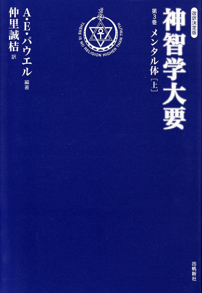 『神智学大要』第三巻メンタル体(上)の写真