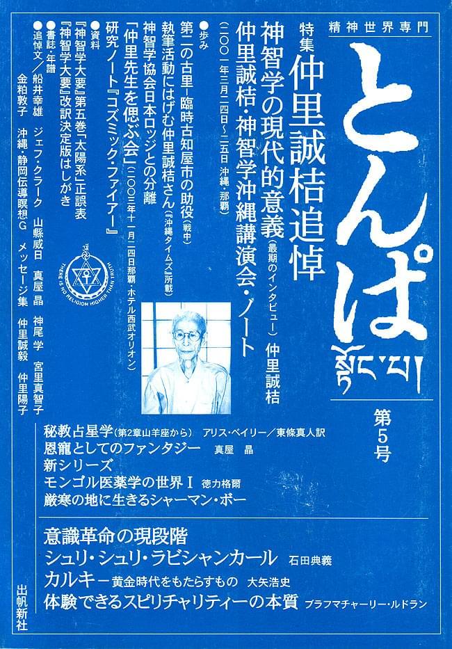 『とんぱ』5号の写真