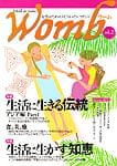 『Womb ウーム』2号—とん