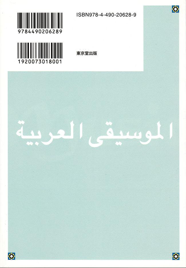 アラブ・ミュージック 2 - 裏表紙です