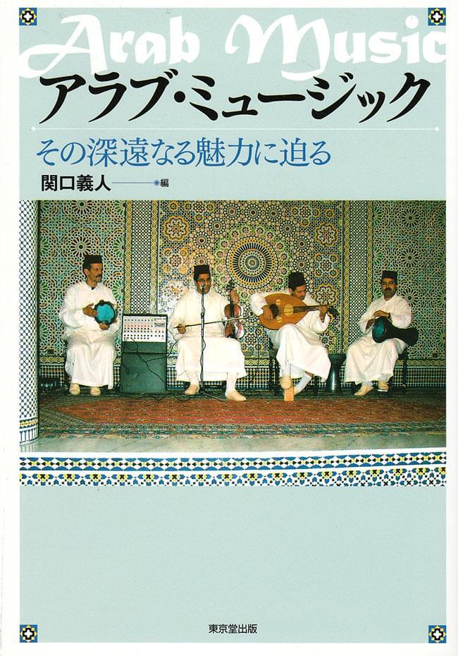 アラブ・ミュージックの写真