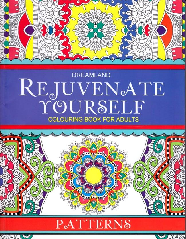 元気になる大人のぬりえ[イスラム幾何学もよう] - Rejuvenate Yourself - Patternsの写真