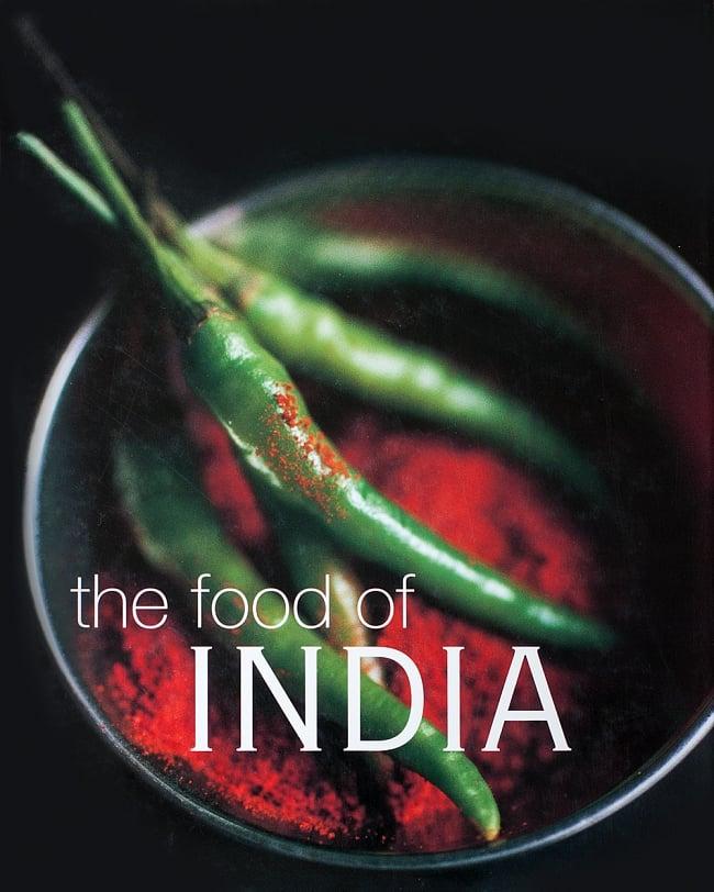【豪華本】the food of INDIA 2 - 表紙