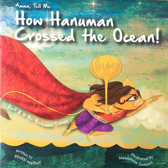 ハヌマーン、海を越える(ハヌマーン三部作の第二話)の写真