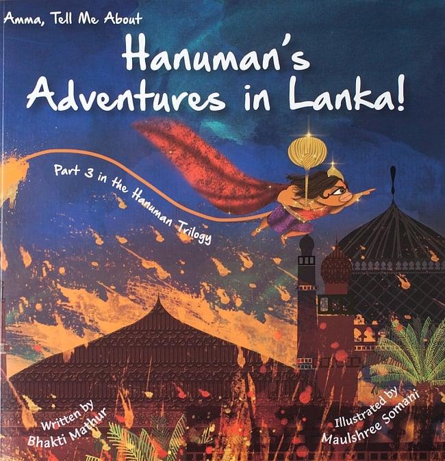 ハヌマーン、ランカ島での冒険(ハヌマーン三部作の第三話)の写真
