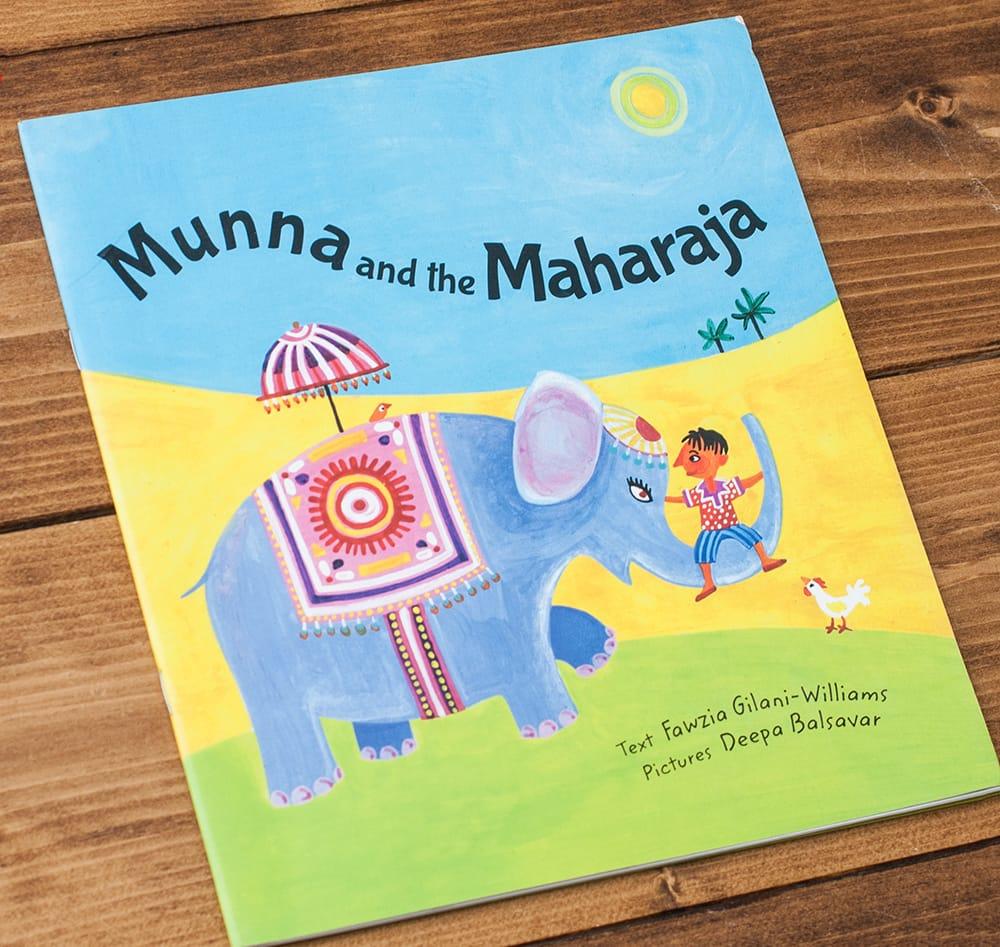 ムンナとマハラジャ / Munna and the Maharaja 2 - 表紙