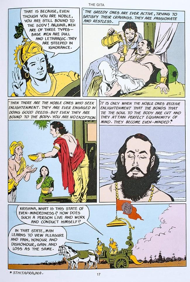 ギータ - 神の歌 / THE GITA - THE SONG OF ETERNAL WISDOM 3 - 内容を一部ご紹介
