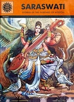 サラスヴァティ / SARASWATI - STORIES OF THE GOODESS OF WISDOMの商品写真