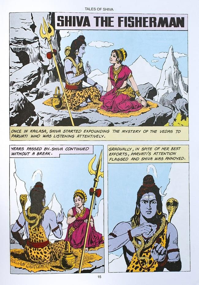 シヴァ神の物語 / TALES OF SHIVA - THE MIGHTY LORD OF KAILSA 3 - 内容を一部ご紹介