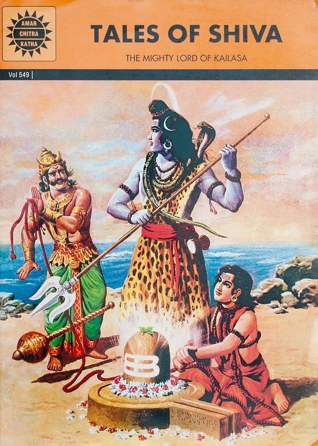 シヴァ神の物語 / TALES OF SHIVA - THE MIGHTY LORD OF KAILSAの写真
