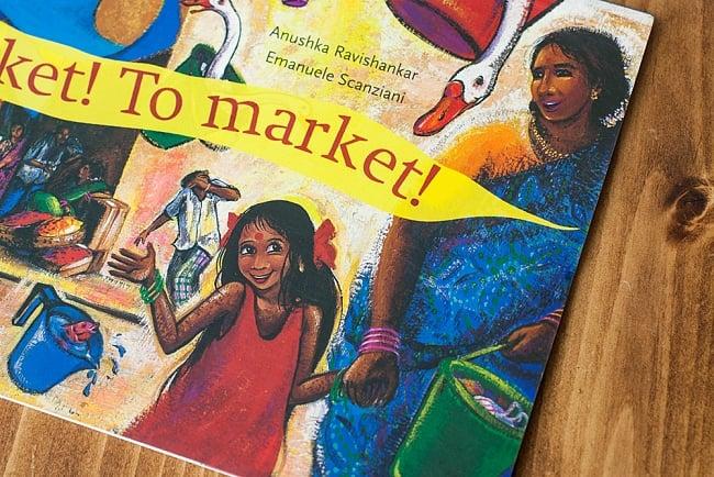 市場へいこう! / To market! To market! 2 - 表紙