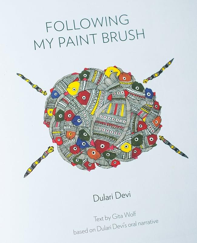 ミティラー画のものがたり / Following My Paint Brush 3 - 内容を一部ご紹介