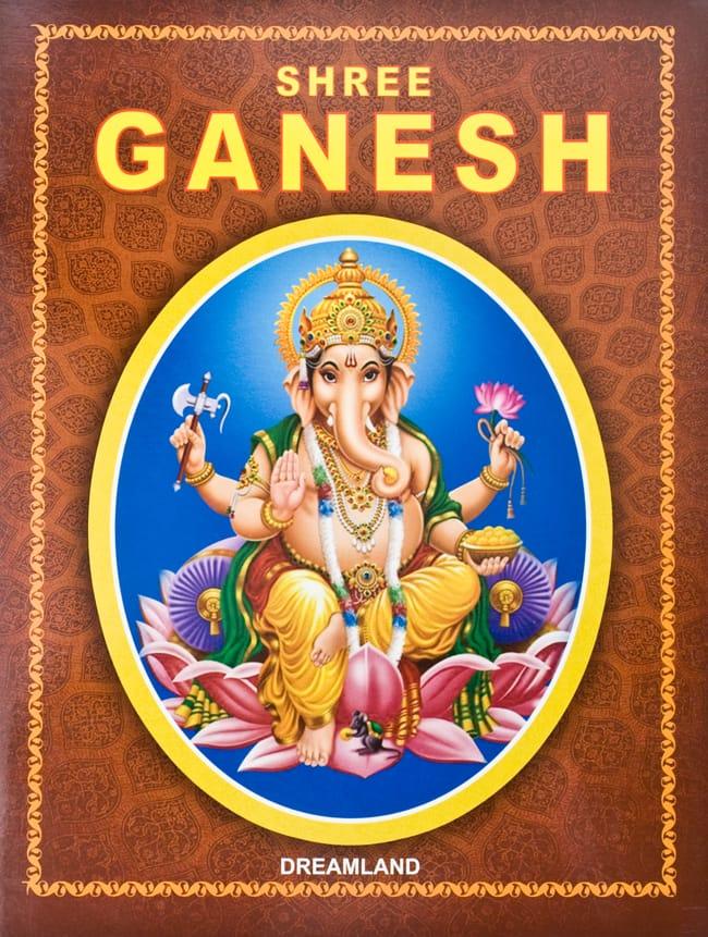 Shree Ganesh - ガネーシャ神話の絵本の写真
