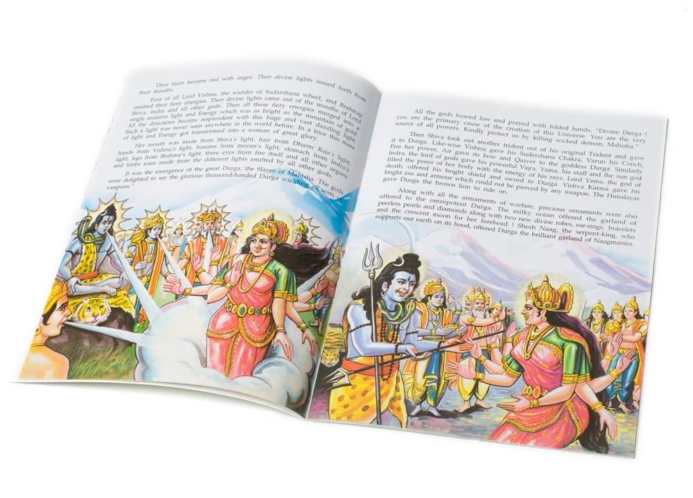 Jai Maa Durga - ドゥルガー神話の絵本 2 - ドゥルガー誕生シーンや