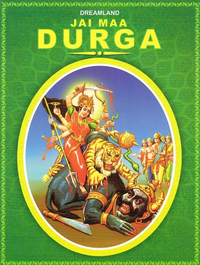 Jai Maa Durga - ドゥルガー神話の絵本 1