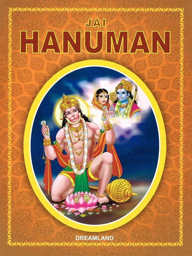 Jai Hanuman - ハヌマーン神話の絵本の写真