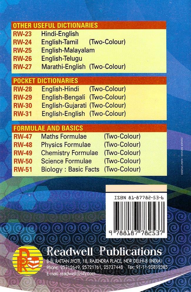 [タミル語の辞書]READWELLS ENGLISH -ENGLISH-TAMIL DICTIONARYの写真2 -