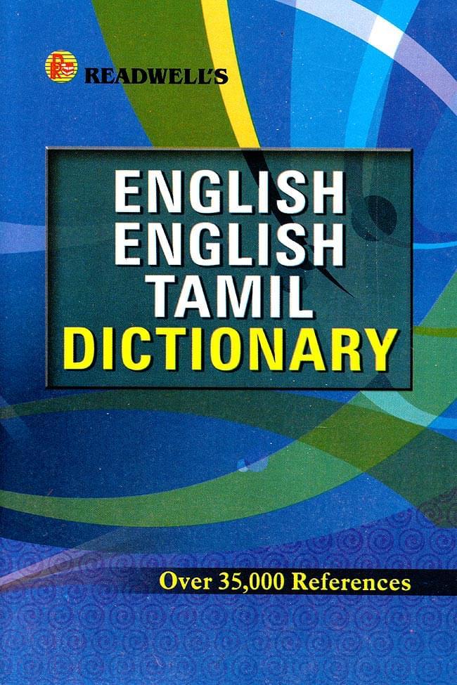 [タミル語の辞書]READWELLS ENGLISH -ENGLISH-TAMIL DICTIONARYの写真