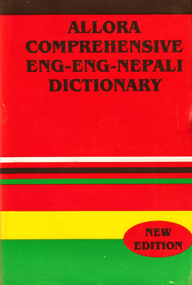 ネパール語辞書 - ALLORA COMPREHENSIVE ENGLISH-ENGLISH-NEPALI DICTIONARYの写真