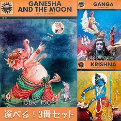 【選べる3冊セット】インド神話絵本セット