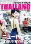 雑誌:タイの雑誌