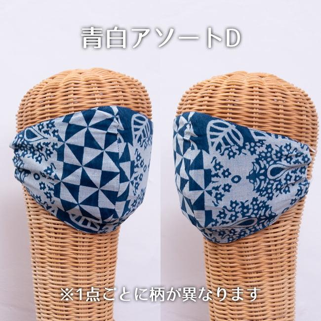 布の宝石!アジュラック&藍染 エスニックマスク シンプル 10 - 9:青白 アソートD