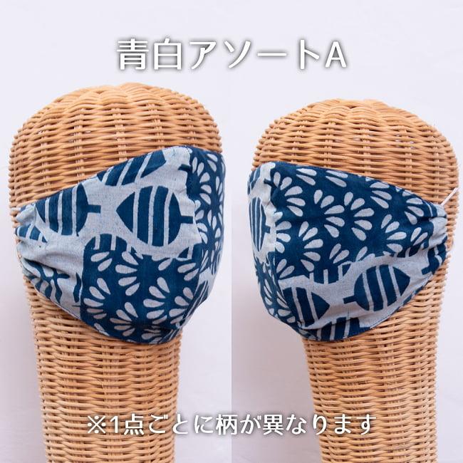 布の宝石!アジュラック&藍染 エスニックマスク シンプル 7 - 6:青白 アソートA