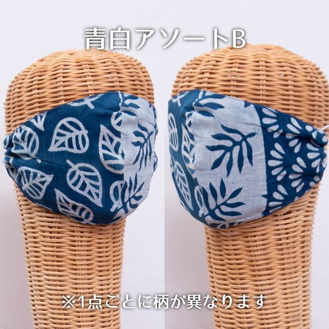 布の宝石!アジュラック&藍染 エスニックマスク シンプル 8 - 7:青白 アソートB