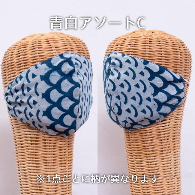 布の宝石!アジュラック&藍染 エスニックマスク シンプル 9 - 8:青白 アソートC