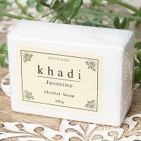 KHADI(カディ) ナチュラルソープ - ジャスミン