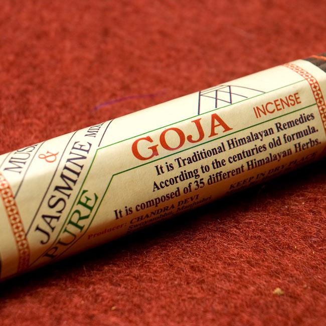 GOJAの写真2 - パッケージをアップにしてみました。